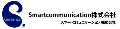 Smartcommunication株式会社|通信工事/伝送設備工事/放送局設備工事/防災無線設備工事